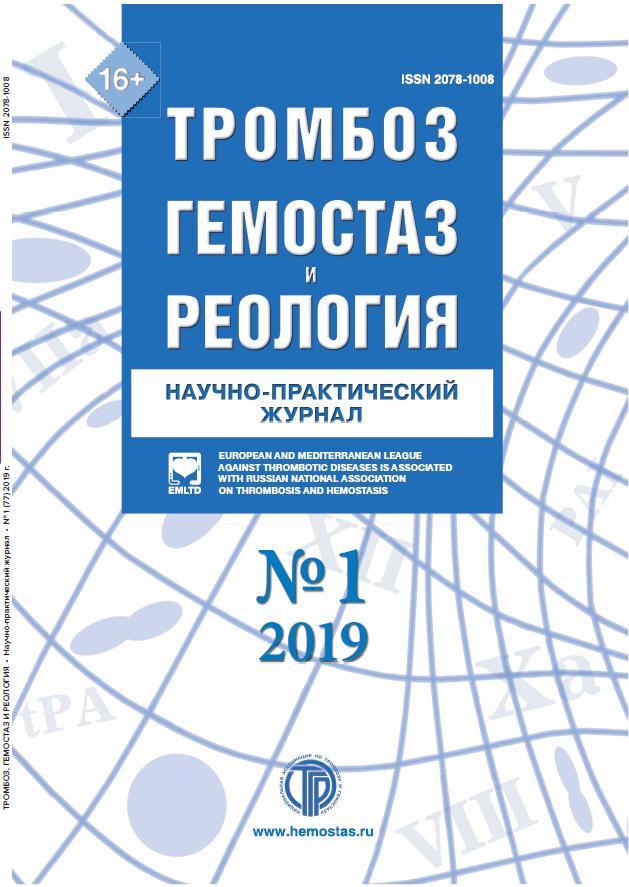 Тромбоз, гемостаз и реология. — 2019. — №1(77)