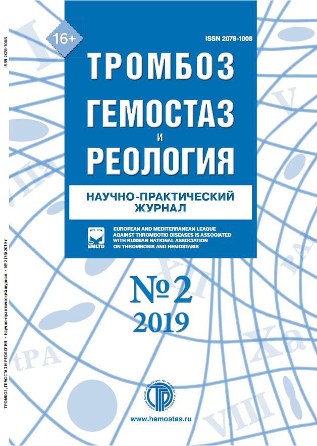 журнал Тромбоз, гемостаз и реология