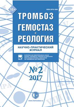 Тромбоз, гемостаз и реология. — 2017. — №2(70)