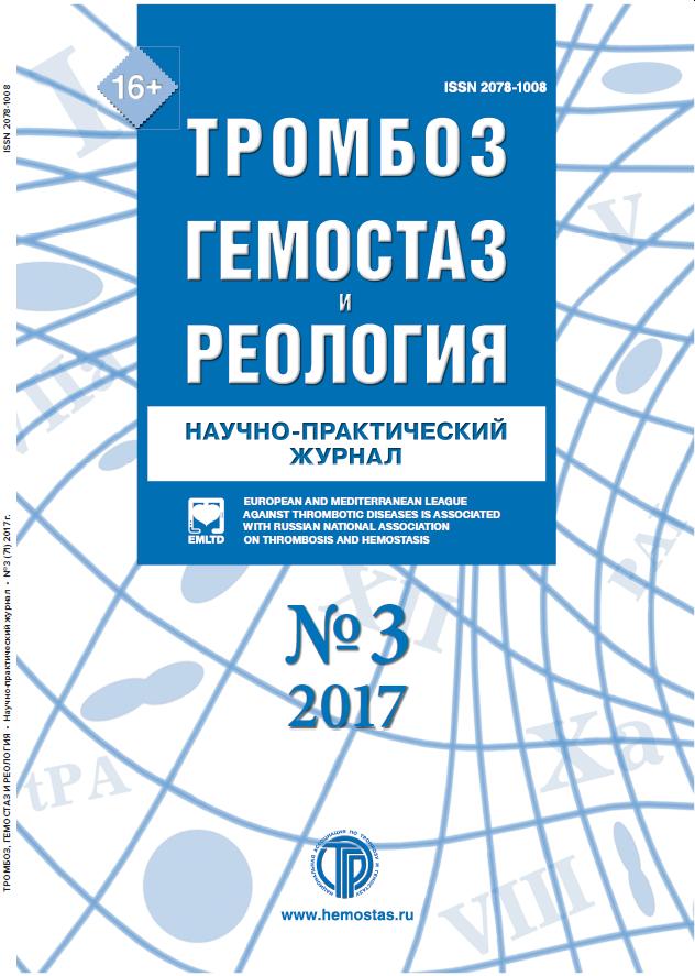 Тромбоз, гемостаз и реология. — 2017. — №3(71)