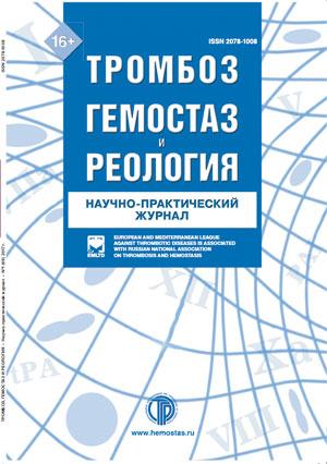Tromboz, gemostaz i Reologia. — 2015. — #4(64)